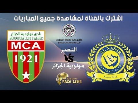 شاهد البث المباشر لمباراة النصر ومولودية الجزائر