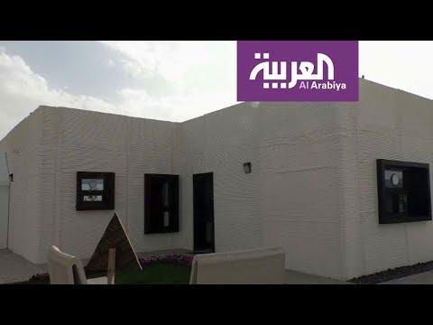شاهد منزل يبنى بتكنولوجيا الطباعة ثلاثية الأبعاد في السعودية