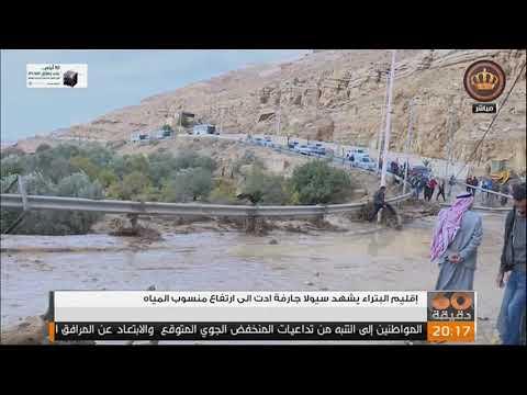 شاهد  السيول الجارفة تقتل 7 أشخاص في الأردن