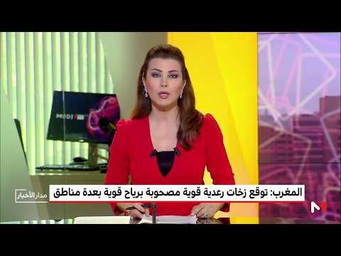 الأرصاد الجوية المغربية تتوقع زخات رعدية قوية في عدة مناطق