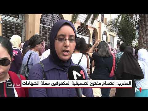 اعتصام مفتوح للتنسيقة الوطنية للمكفوفين حاملي الشهادات في المغرب