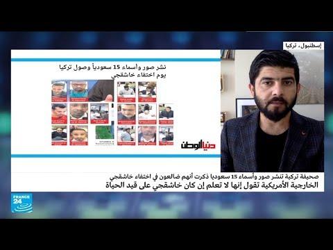 صحيفة تركية تنشر أسماء 15 سعوديًا في قضية خاشقجي