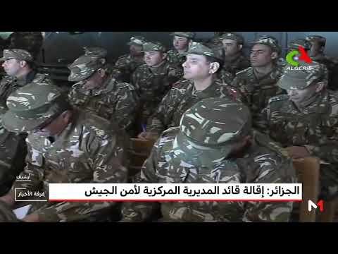 شاهد إقالة قائد المديرية المركزية لأمن الجيش الجزائري