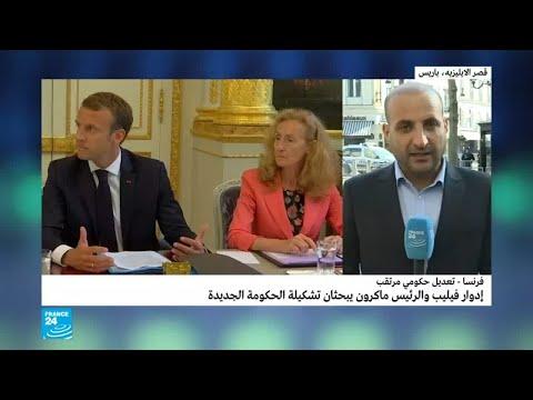 أبعاد الاستقالة المرتقبة لحكومة رئيس الوزراء الفرنسي إدوار فيليب