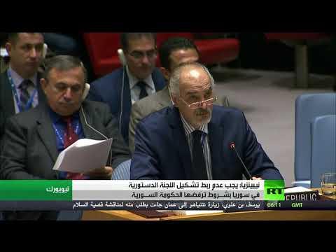 موسكو تؤكد ضرورة تشكيل لجنة دستور سورية من دون شروط