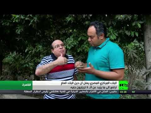 ارتفاع دين مصر المحلي لـ 200 مليار دولار