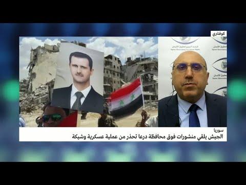 الجيش السوري يلقي منشورات فوق محافظة درعا