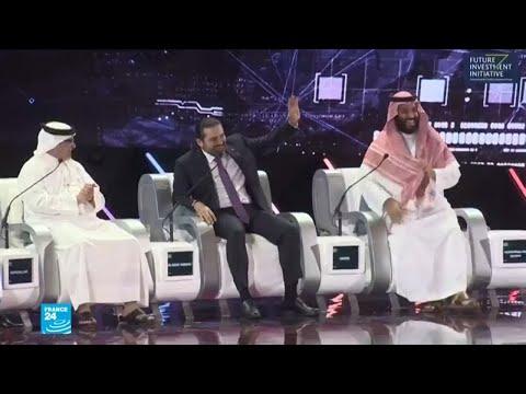 ولي العهد السعودي يختم كلمته في مؤتمر الاستثمار مازحًا مع سعد الحريري
