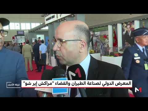 انطلاق المعرض الدولي لصناعة الطيران والفضاء مراكش إير شو