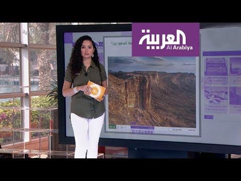 قصة جبل طويق الذي شبَّه به ولي العهد همَّة السعوديين