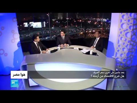 شاهد وضع الاقتصاد المصري مرور بعد عامين على تحرير سعر الصرف