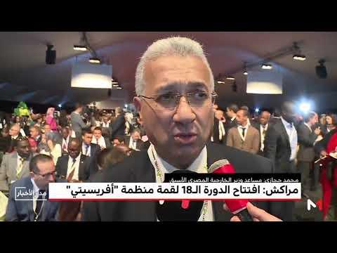 شاهد افتتاح الدورة الثامنة لقمة منظمة أفريسيتي في مراكش