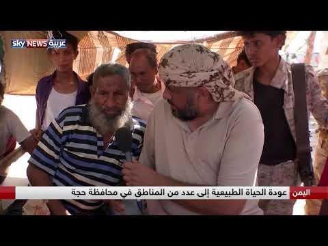 شاهد الحياة الطبيعية تعود إلى عدد من مناطق محافظة حجة في اليمن