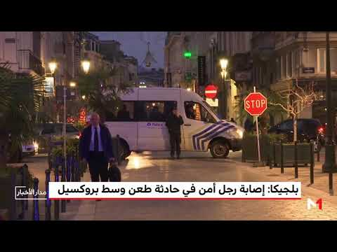 شاهد إصابة رجل أمن بعد تعرضه لهجوم بسكين في بروكسل