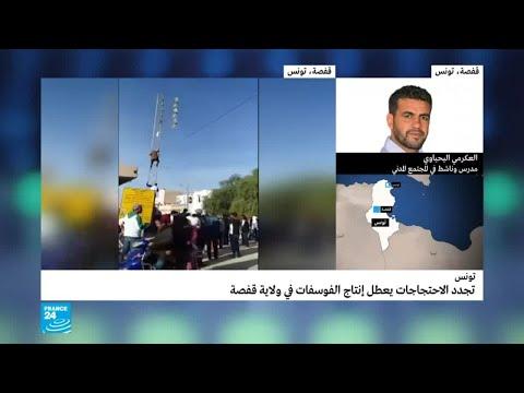 تونس تعطُّل إنتاج الفوسفات في ولاية قفصة بسبب تجدد الاحتجاجات