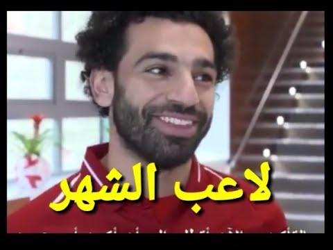 شاهد أوّل تعليق لمحمد صلاح بعد فوزه بجائزة لاعب الشهر