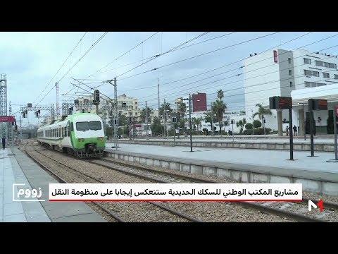 شاهد تفاصيل المشاريع السككية الكُبرى التي يشهدها المغرب