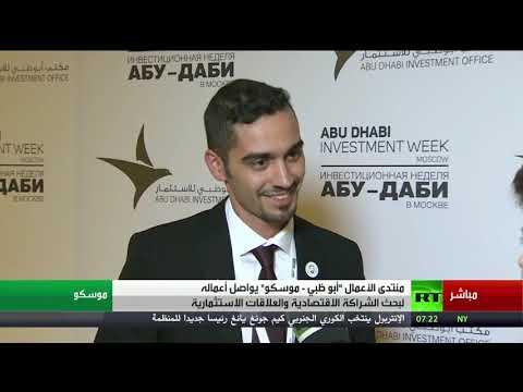شاهد عمار الأنصاري يتحدث عن منتدى الاستثمار أبو ظبي  موسكو
