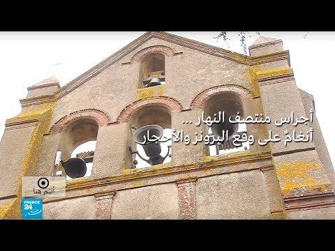 قصة أجراس منتصف النهار في كنائس منطقة الجنوب الفرنسي