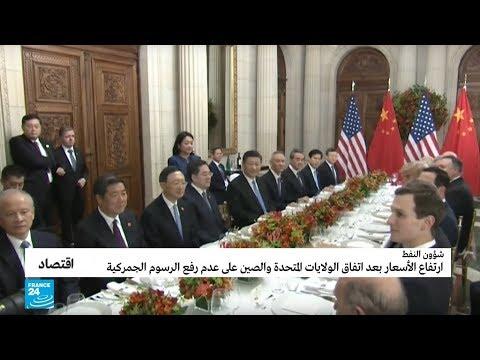 ارتفاع أسعار النفط بعد اتفاق أميركا والصين على عدم رفع الرسوم الجمركية