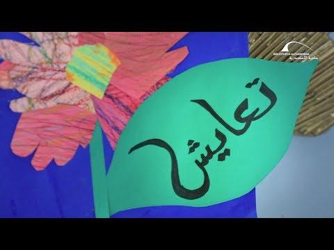 شاهد فيلم حكاية تعايش للأطفال ذوي القدرات الخاصة إنتاج مكتبة الإسكندرية