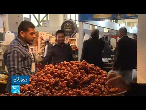 ليبيا تُنظم الدورة السادسة للمعرض الدولي للتمور والصناعات المصاحبة