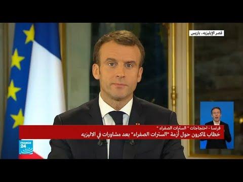 شاهد الخطاب الكامل للرئيس الفرنسي إيمانويل ماكرون بعد السترات الصفراء