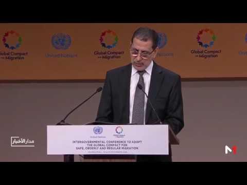 شاهد رسالة الملك محمد السادس إلى المؤتمر الدولي بشأن الهجرة