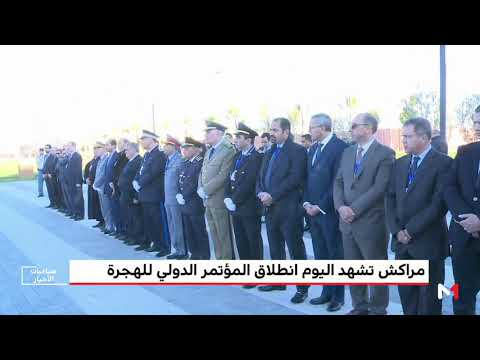 شاهدانطلاق المؤتمر الحكومي الدولي لاعتماد الميثاق العالمي للهجرة في المغرب