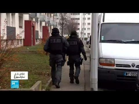 شاهد الأمن الفرنسي يؤكد أن منفذ هجوم ستراسبورغ متطرف إسلامي وتواصل مطاردته