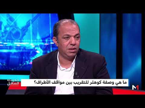 شاهد البلعمشي يؤكد أن المغرب والجزائر قادران على التخلص من الصراعات السياسية