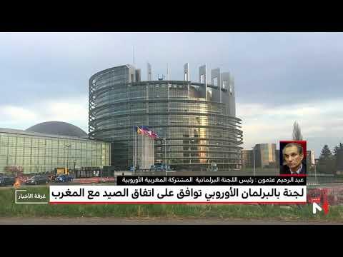 شاهد أهمية المصادقة على اتفاق الصيد بين المغرب والاتحاد الاوروبي