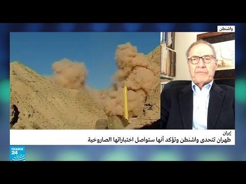 شاهد تجارب إيران الصاروخية تعلن الحرب الباردة مع واشنطن