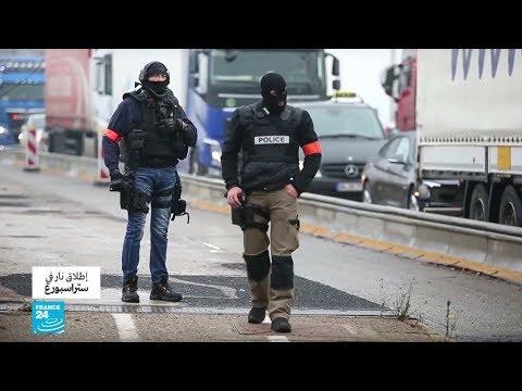 شاهد  الأجهزة الأمنية الفرنسية تسابق الزمن للقبض على منفذ هجوم ستراسبورغ