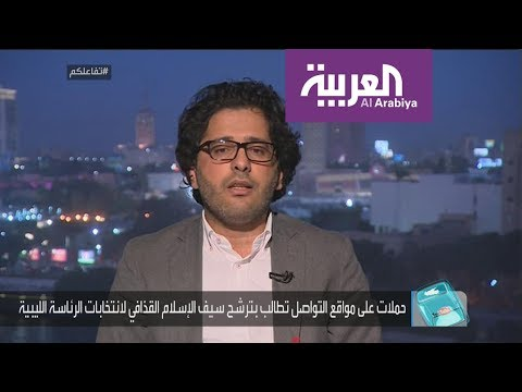 شاهد إمكانيات عودة آل القذافي لحكم ليبيا وسط بوادر على مواقع التواصل