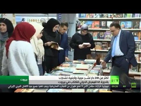 شاهد 240 دار نشر عربية ودولية تشارك في معرض بيروت الدولي للكتاب