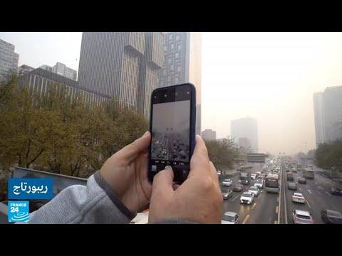 شاهد رفع القيود عن التلوث في الصين والشعب يواصل معاناته