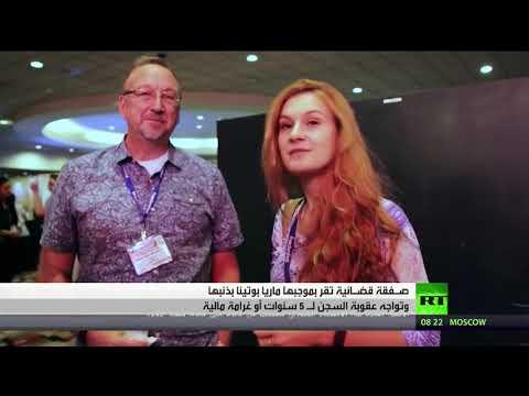 شاهد الروسية ماريا بوتينا تواجه السجن في أميركا لمدة تصل إلى خمس سنوات