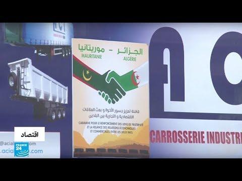 شاهد تنافس جزائري مغربي من أجل اكتساح أسواق موريتانيا