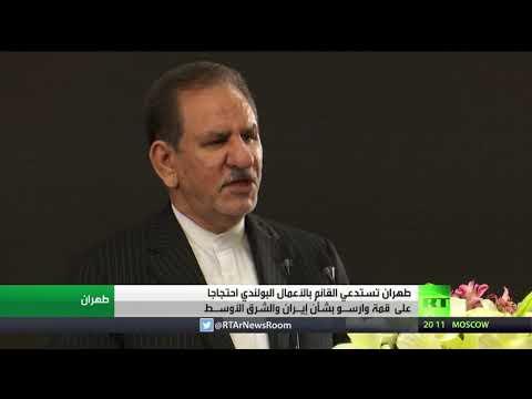 شاهد إيران تستدعي القائم بأعمال سفارة بولندا