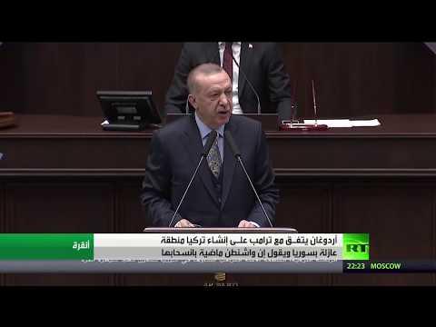شاهد تركيا تؤكّد إقامة منطقة آمنة شمال سورية حال تلقيها دعمًا من أميركا