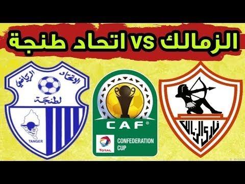 شاهد بثّ مباشر لمباراة الزمالك المصري واتحاد طنجة