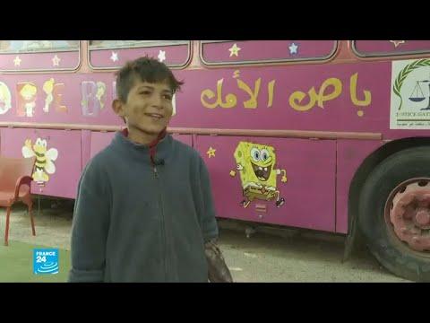 اهد حاملة الأمل مدرسة متنقلة لتعليم الأطفال العراقيين المشردين