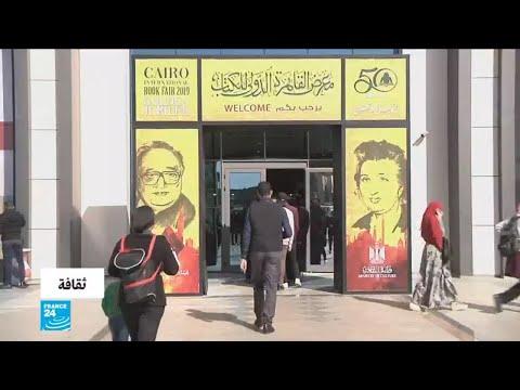 شاهد  معرض القاهرة الدولي للكتاب موعد سنوي منذ 50 عامًا