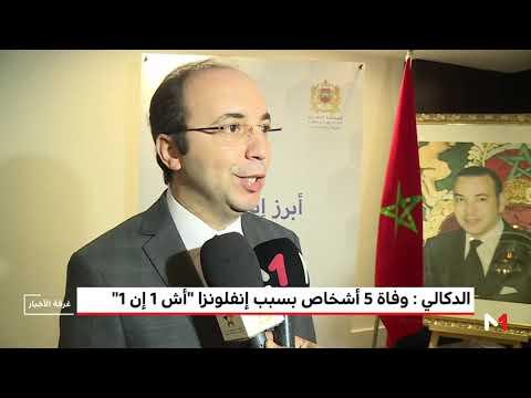 شاهد تسجيل 5 حالات وفاة بأنفلونزا الخنازير في المغرب