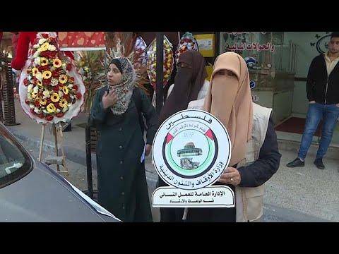 شاهد مُظاهرات ضد عيد الحب في إندونيسيا وغزة