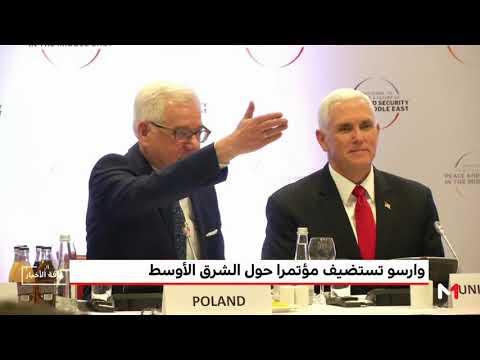 شاهد وارسو تستضيف مؤتمرًا بشأن الأمن في الشرق الأوسط