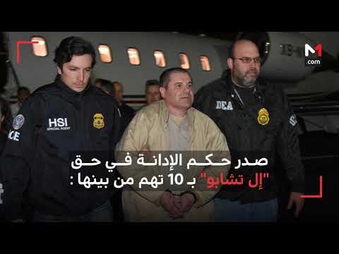 شاهد القضاء الأميركي يُدين بارون المخدرات المكسيكي إل تشابو