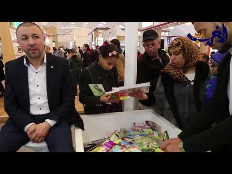 شاهد  المعرض الدولي للكتاب والنشر في الدار البيضاء