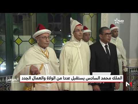 شاهد الملك محمد السادس يستقبل الولاة والعمال الجدد